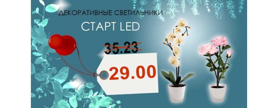 Скидки на декоративные светильники!